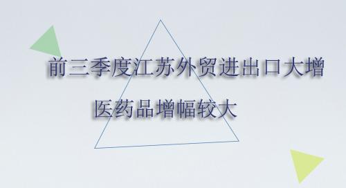 前三季度江苏外贸进出口大增 医药品增幅较大
