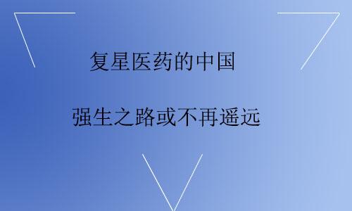 复星医药的中国强生之路或不再遥远