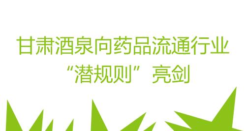 """甘肃酒泉向药品流通行业""""潜规则""""亮剑"""