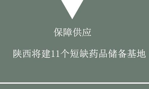 保障供应 陕西将建11个短缺药品储备基地