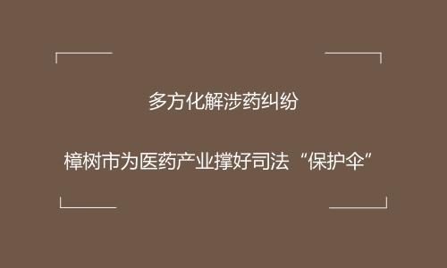 """多方化解涉药纠纷 樟树市为医药产业撑好司法""""保护伞"""""""