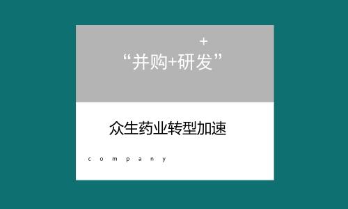 """""""并购+研发"""" 众生药业转型加速"""