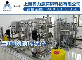 上海奥力原环境科技有限公司