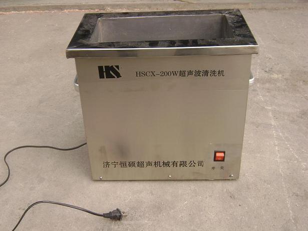 hscx-200w超声波清洗机-济宁恒硕超声机械有限公司