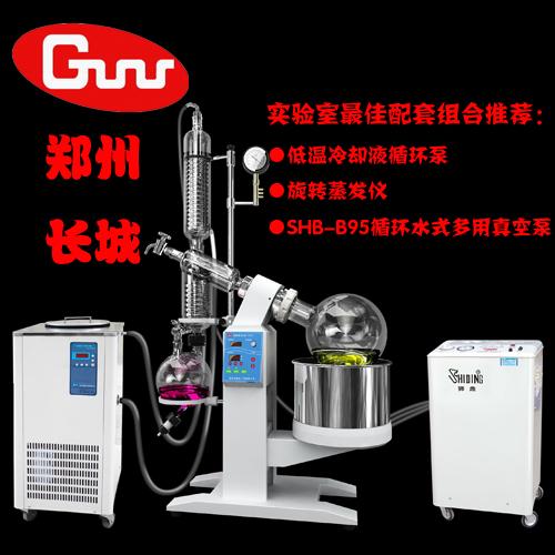 低温冷却液循环泵为旋蒸降温