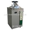 LS-100HJ 原LS-B100L-I全不锈钢立式压力蒸汽灭菌器 /数显蒸汽灭菌器