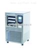 VFD-1000冷冻干燥机 /0.1㎡真空冷冻干燥机