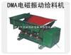 宏达专业制作DMA4系?#26800;?#30913;振动给料机-振动电机
