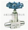 J61(63)Y-16-320焊接式针型阀-三精